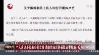 看东方20161122网曝奔驰高管辱华 戴姆勒公司发媒体声明 高清