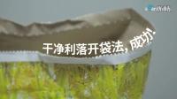《好思享》:从开米袋到保管大米的方法