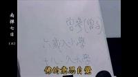 南怀瑾老师:《大学》的七证修养功夫与佛学修养是一样的