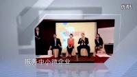 创投中国-广州股权交易中心宣传片