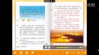 《火烧云》-小学语文四年级上册-语文-人教数字校园-配套电子教材