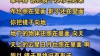 02集《大手印浅释》(最终版)-元音老人