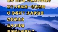 03集《大手印浅释》(最终版)-元音老人