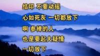 04集《大手印浅释》(最终版)-元音老人