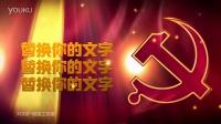 X系列002党建组织活动成员介绍栏目包装片头模板