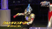 -Ultraman Orb the Movie- surprise presentation with his new form -Orb Trinity- !
