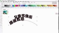 CDR教程 印刷类-父亲节海报设计CDR排版设计