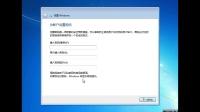 Win7原版安装视频
