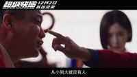 《超級快遞》曝終極預告 陳赫宋智孝相愛相殺