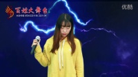 百姓大舞台原创音乐MV——闷