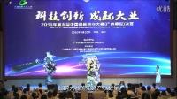 第五届中国创新创业大赛-万部长出席开幕式