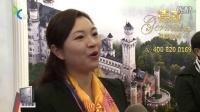上海纪实频道 莱蒙国际报道