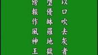 《沙弥律仪要略》悟胜法师恭读02