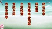 贤公和尚 有声书  钱龙老师 恭颂 2014.7.10