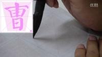毛笔书法培训教学视频【第30节认识背临及曹的结构练习】易上手唐颜真卿《颜勤礼碑》