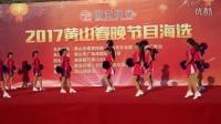 歙县黄备百桥村舞蹈队 市春晚海选节目 神州舞起来 2016.11.27.