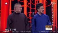 欢乐喜剧人岳云鹏于谦孙越郭麒麟相声《不忘初心》《不忘初心》