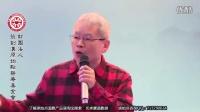 2016年1月 原始点医学讲座 (广州) ─25.论热能/原始点疗法最完整的张钊汉手法教学视频原始点案例按摩