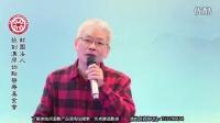 2016年1月 原始点医学讲座 (广州) ─26.医疗与保健二/原始点疗法最完整的张钊汉手法教学视频原始点案例按摩