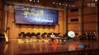 18岁古筝才女向艺独奏音乐会之《林泉》