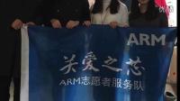 TEAM ARM, ARM关爱之芯志愿者在行动