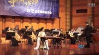 18岁古筝才女向艺独奏音乐会之《冬虫夏草》