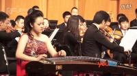 18岁古筝才女向艺独奏音乐会之《秦土情》