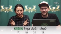 Learn a Chinese Phrase #101-长话短说