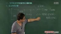 学而思网校【9951】高考化学一轮总复习(下)第1讲 化学反应中的能量变化(上)01