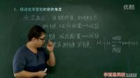 学而思网校【9948】化学选修4同步强化班(人教版)第1讲 化学反应中的能量变化(上)01