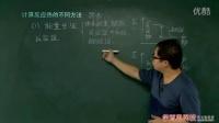 学而思网校【9948】化学选修4同步强化班(人教版)第1讲 化学反应中的能量变化(上)02