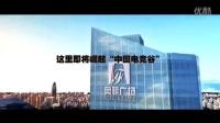2015ESCC中国数字娱乐竞技大赛全国邀请赛