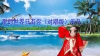 祁隆 歌曲 爱的世界只有你 祁隆演唱MV 紫玉制作