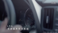 Toyota Safety Sense智行安全-LDA