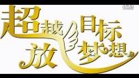 创业分子 马云 老友记 致富经 超级演说家 励志短片 剧总动员 每日农经 科技苑 生财有道
