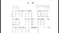 化蝶(初中音乐_人教2011课标版(简谱)_八年级下册(2013年10月第1版))
