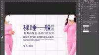 PS淘宝美工教程视频ps抠图教程PS调色教程淘宝美工女装海报设计