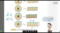 西师版六年级上册数学第20页解读-山己学院