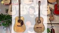 新梦想吉他入门教学 第二课《吉他分类》