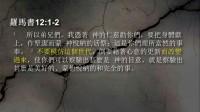 罗马书:合一的福音 2 // 俞明义 | 11.27.16