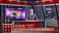 新闻网刊第三十八期12.2
