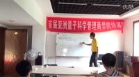 李继东:量子实体店加盟2