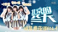 彼异界夜谈:第4期:北京的冬天