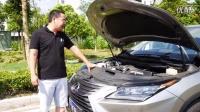 【集车】运动版汉兰达? 雷克萨斯rx200t评测上 静态篇px0新车评网 汽车试驾