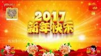 24、2017新年快乐喜庆背景元旦晚会背景视频_(new)