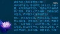 西方愿文解02- 仁禅法师讲授