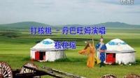 丹巴旺姆 藏族歌曲 核桃瑶 打核桃 丹巴旺姆演唱MV 紫玉制作
