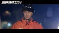 《超級快遞》熱映 推廣曲《有你的快遞》MV暖心首發