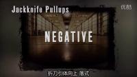 第3式:折刀引体向上 引体向上10式中文字幕视频 引体频道 www.YinTi.TV