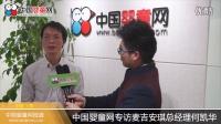 中国婴童网专访麦吉安琪总经理何凯华